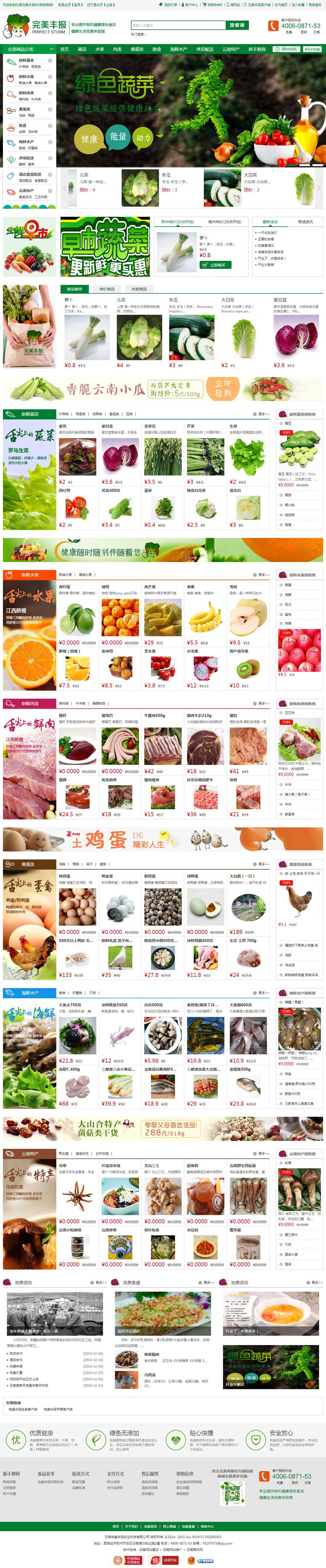 必威app做网站的公司