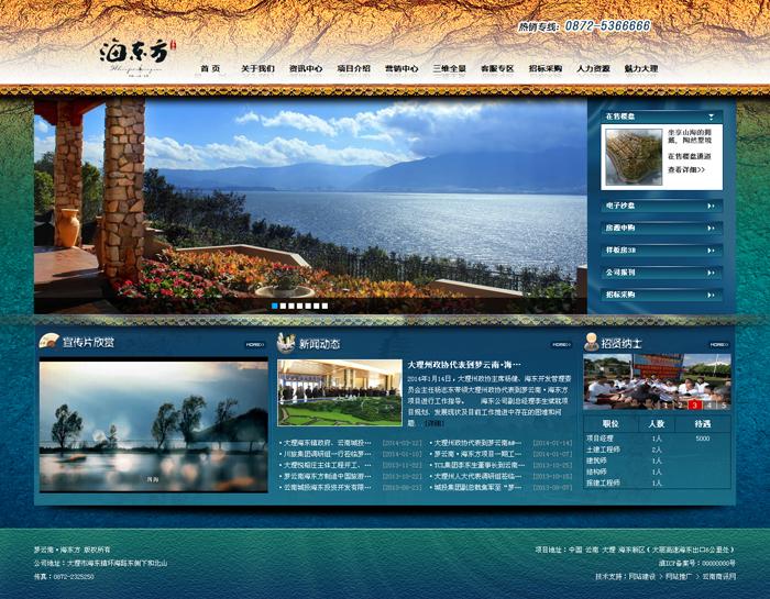必威app房地产公司网站建设