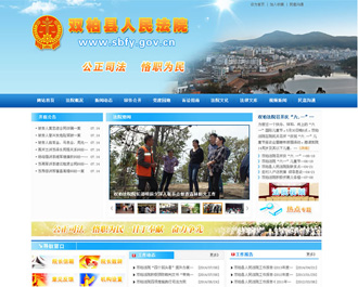 必威app官方下载政府网站建设