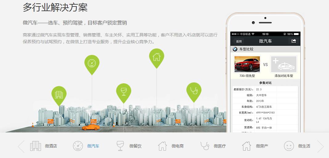 必威app网站开发