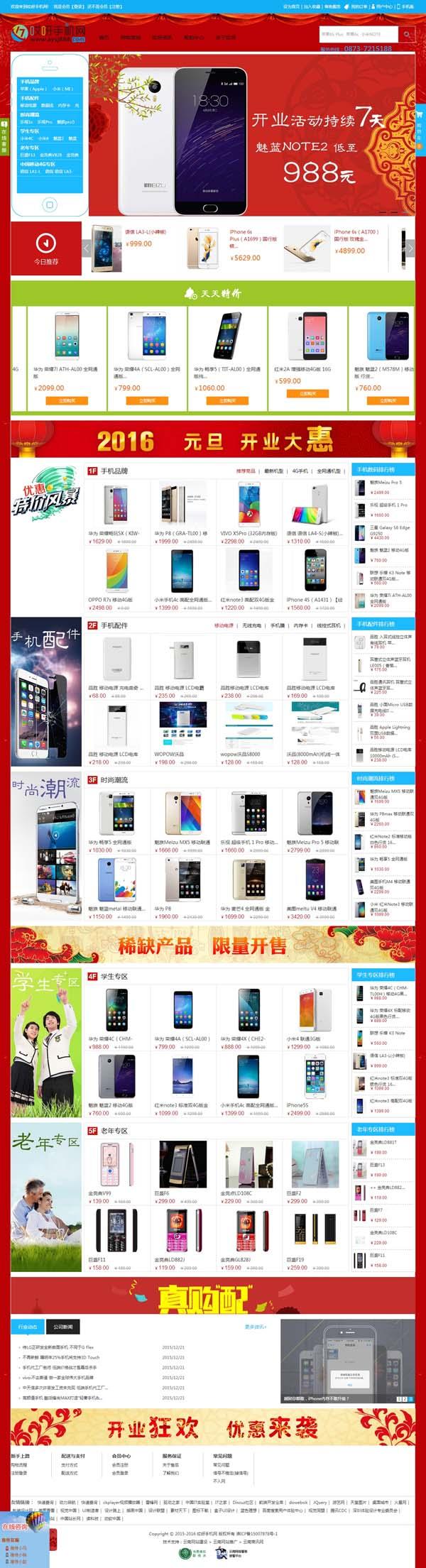 必威app官方下载网站制作